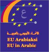 Euroopan unioniin arabiaksi